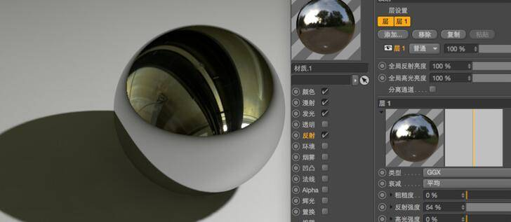 CINEMA 4D入门 (83):C4D渲染基础1 - 材质和通道的优先级,材质的各个层之间的相互影响问题 - R站|学习使我快乐! - 6