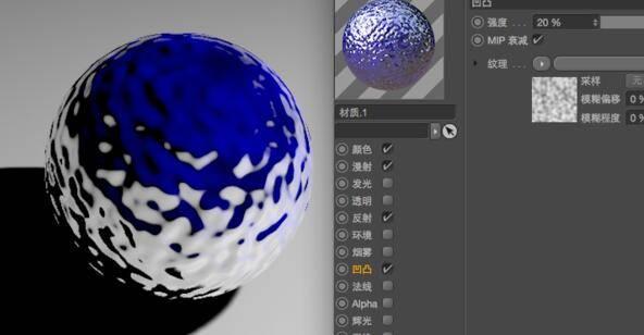 CINEMA 4D入门 (83):C4D渲染基础1 - 材质和通道的优先级,材质的各个层之间的相互影响问题 - R站|学习使我快乐! - 9