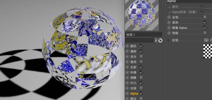 CINEMA 4D入门 (83):C4D渲染基础1 - 材质和通道的优先级,材质的各个层之间的相互影响问题 - R站|学习使我快乐! - 10