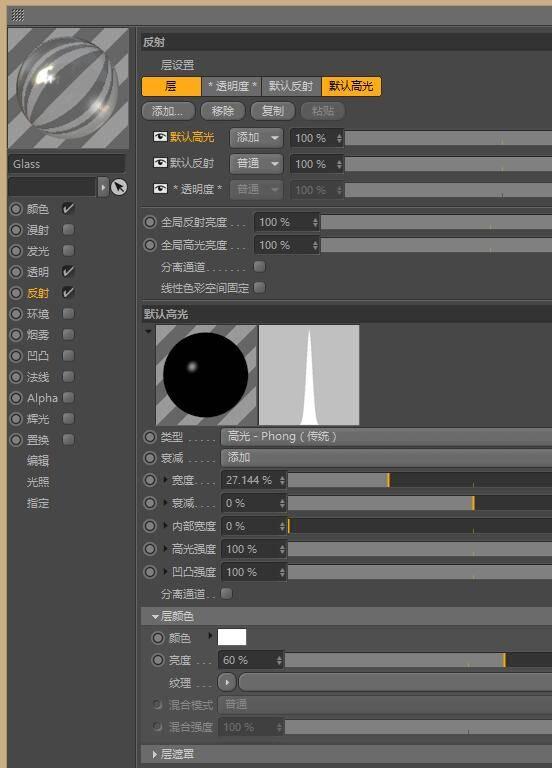 CINEMA 4D入门 (85):C4D渲染基础4 – 毛玻璃材质 - R站|学习使我快乐! - 3