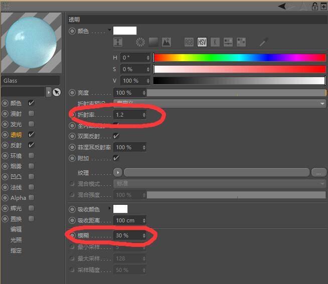 CINEMA 4D 入门 (85):C4D 渲染基础 3 - 半透明玻璃材质 - R 站|学习使我快乐! - 2