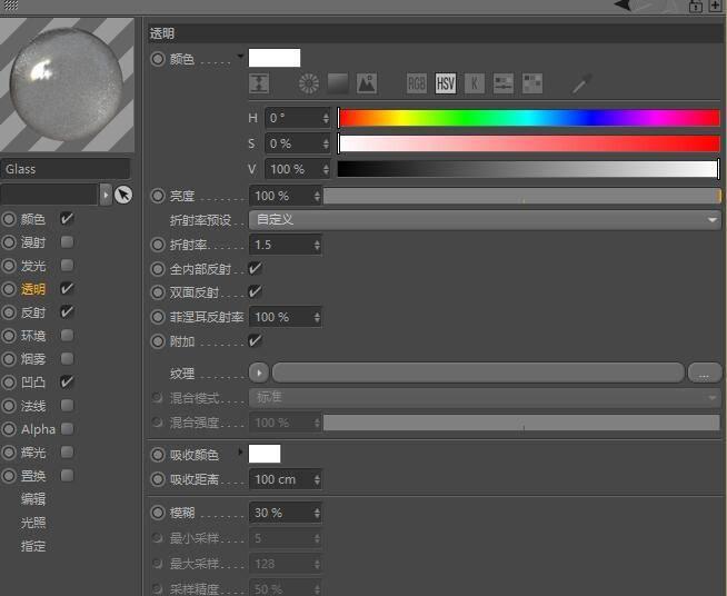 CINEMA 4D入门 (85):C4D渲染基础4 – 毛玻璃材质 - R站|学习使我快乐! - 2