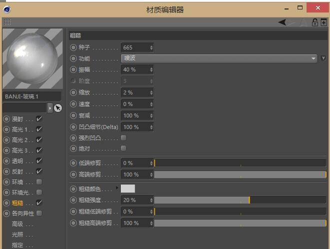 CINEMA 4D入门 (88):C4D渲染基础7 – C4D预设材质 BANJI毛玻璃 - R站|学习使我快乐! - 1