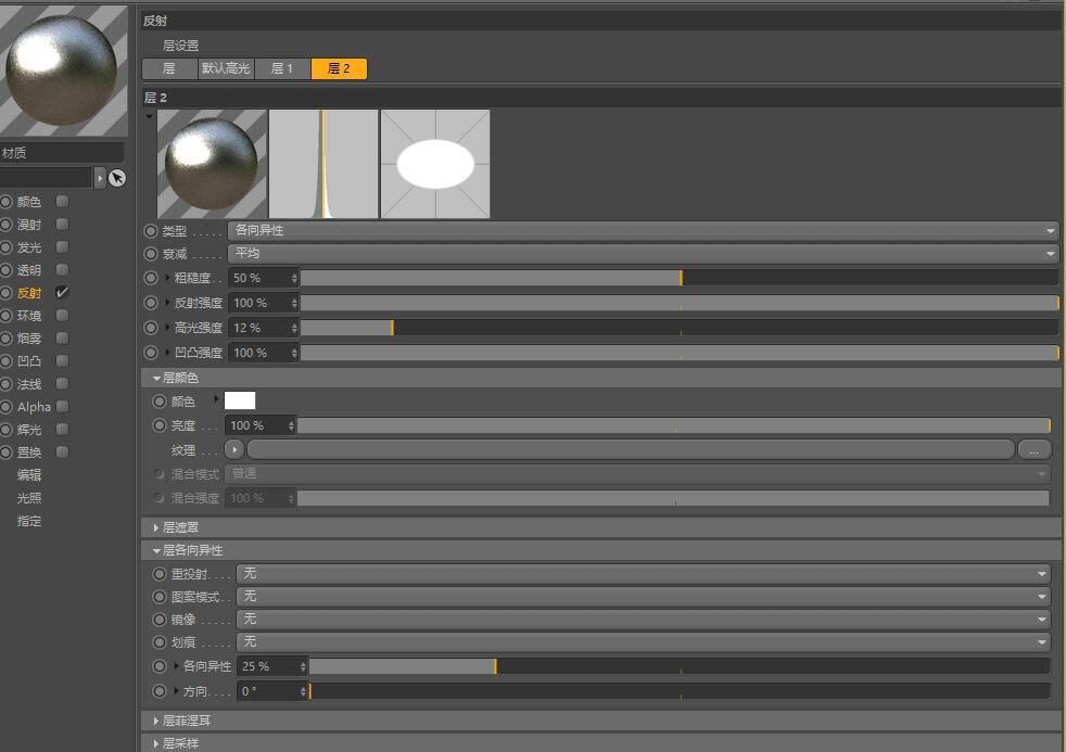 CINEMA 4D入门 (90):C4D渲染基础9 – C4D亚光金属材质 - R站|学习使我快乐! - 2