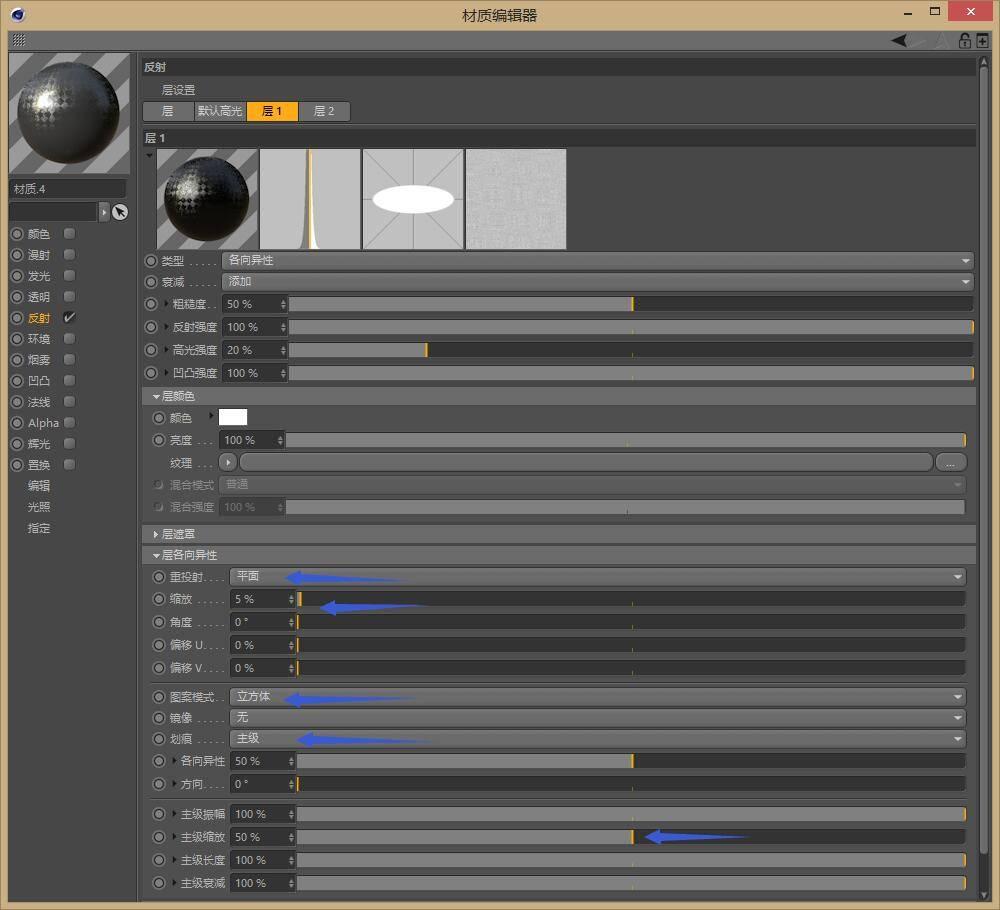 CINEMA 4D入门 (92):C4D渲染基础11 – C4D碳纤维材质 - R站|学习使我快乐! - 1