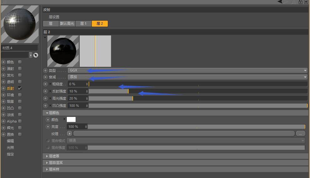 CINEMA 4D入门 (92):C4D渲染基础11 – C4D碳纤维材质 - R站|学习使我快乐! - 2