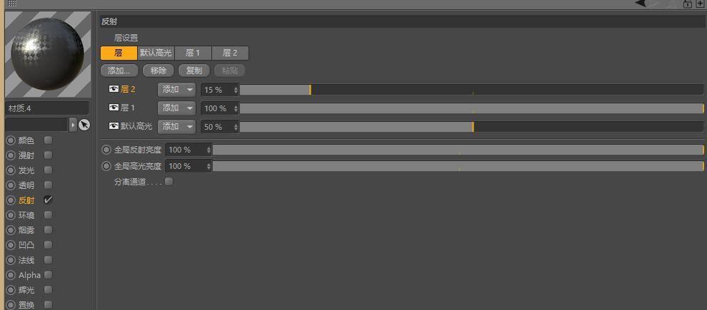 CINEMA 4D入门 (92):C4D渲染基础11 – C4D碳纤维材质 - R站|学习使我快乐! - 3