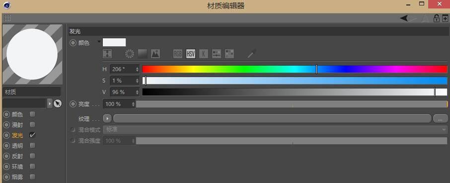 CINEMA 4D 入门 (96):C4D 渲染基础 16 – C4D 自发光材质 - R 站|学习使我快乐! - 1