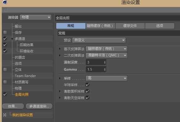 CINEMA 4D入门 (96):C4D渲染基础16 – C4D自发光材质 - R站|学习使我快乐! - 4
