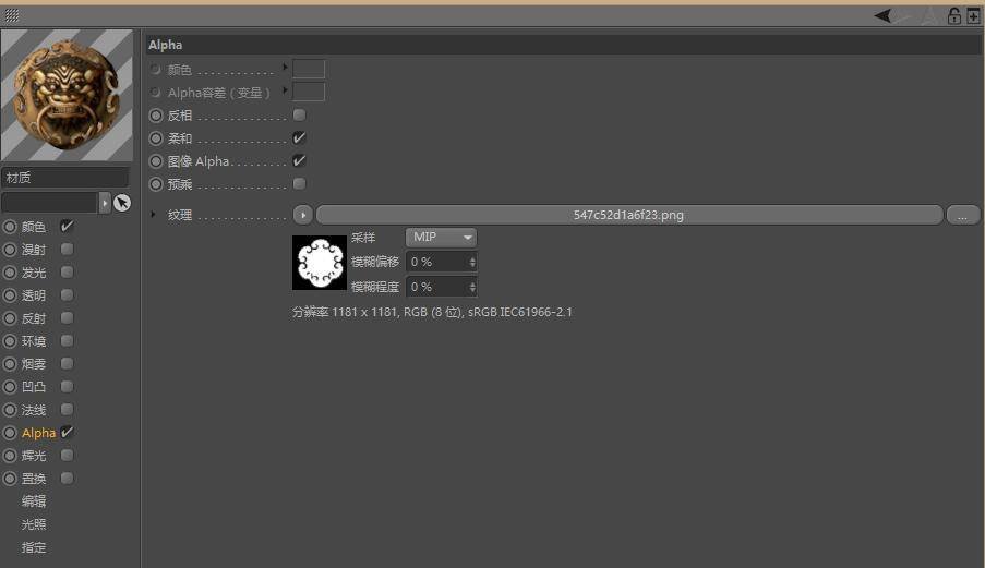 CINEMA 4D入门 (97):C4D渲染基础17– C4D透明(Alpha)贴图材质 - R站|学习使我快乐! - 3