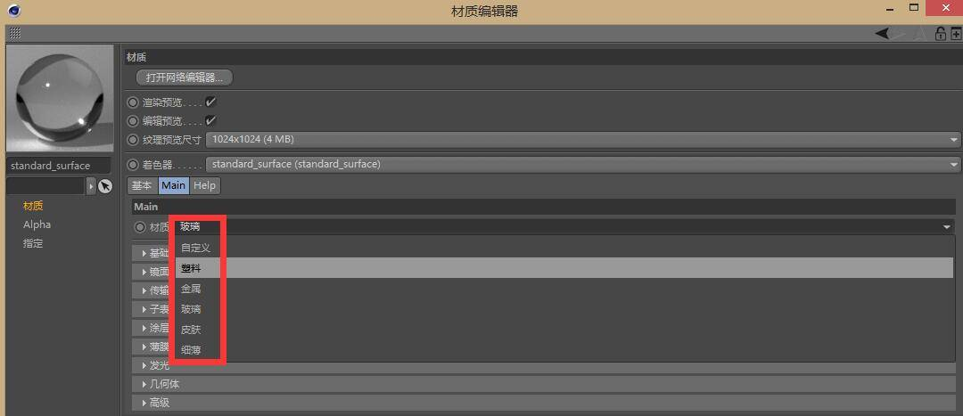 Arnold(C4DToA)阿诺德渲染教程(1) - Standard Surface 标准材质 [译自官方文档] - R站|学习使我快乐! - 3