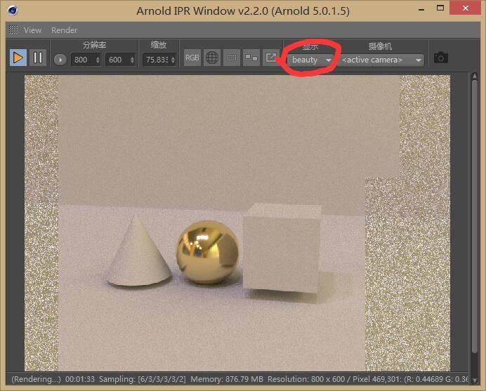 Arnold(C4DToA)阿诺德渲染教程(11) – AOV 多通道分层 材质节点 - R 站|学习使我快乐! - 8