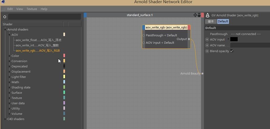 Arnold(C4DToA)阿诺德渲染教程(13) – Arnold Shader 节点 - AOV - R站|学习使我快乐! - 1