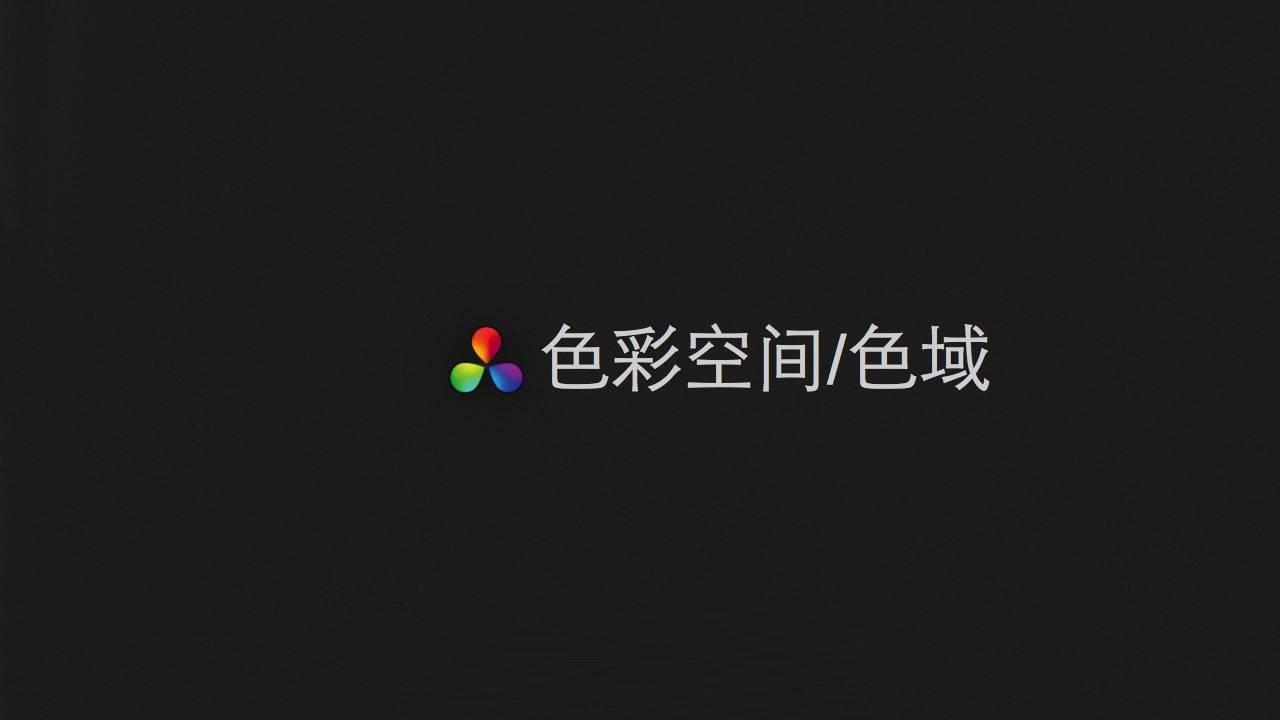 达芬奇调色不可不知的色彩知识集锦:色温/色域/色深/Gamma/采样/编码/封装/帧率等 - R站|学习使我快乐! - 3