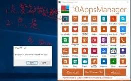 WindowS10 (全家桶)卸载工具,一键卸载Win10捆绑软件,简洁高效。