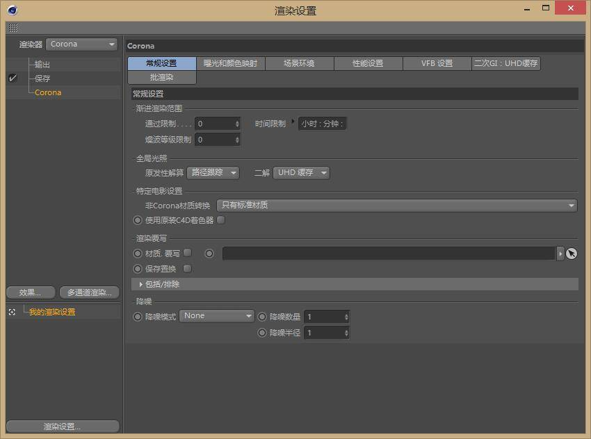 【R站独家】最新CORONA 6.2/5.2 中英双语版 for C4D R14~R24 (WIN/MAC) 物理渲染器节点版  附:材质转换&灯光管理插件&基本材质 - R站|学习使我快乐! - 5