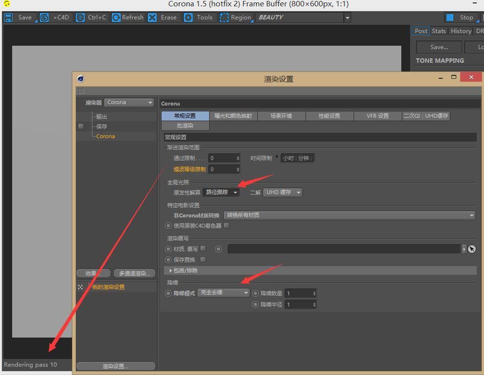 Corona渲染器教程(4): 常用渲染设置 - R站|学习使我快乐! - 1