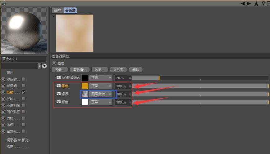Corona渲染器教程(9): 金属材质进阶 - 图层混合基础 & 颜色叠加 - R站|学习使我快乐! - 2