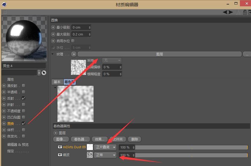 Corona渲染器教程(10): 金属材质进阶 – 使用 置换贴图 制作凹凸划痕 - R站|学习使我快乐! - 1