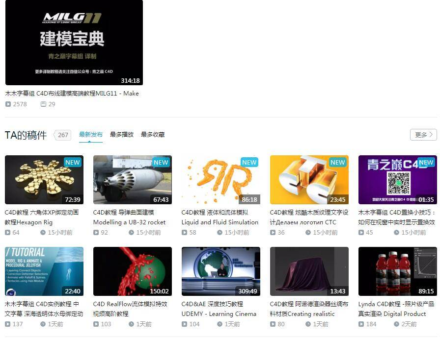 福利:BiliBili - 超多免费 CINEMA 4D 视频教程资源综合贴(附:工程文件下载) - R站|学习使我快乐! - 1