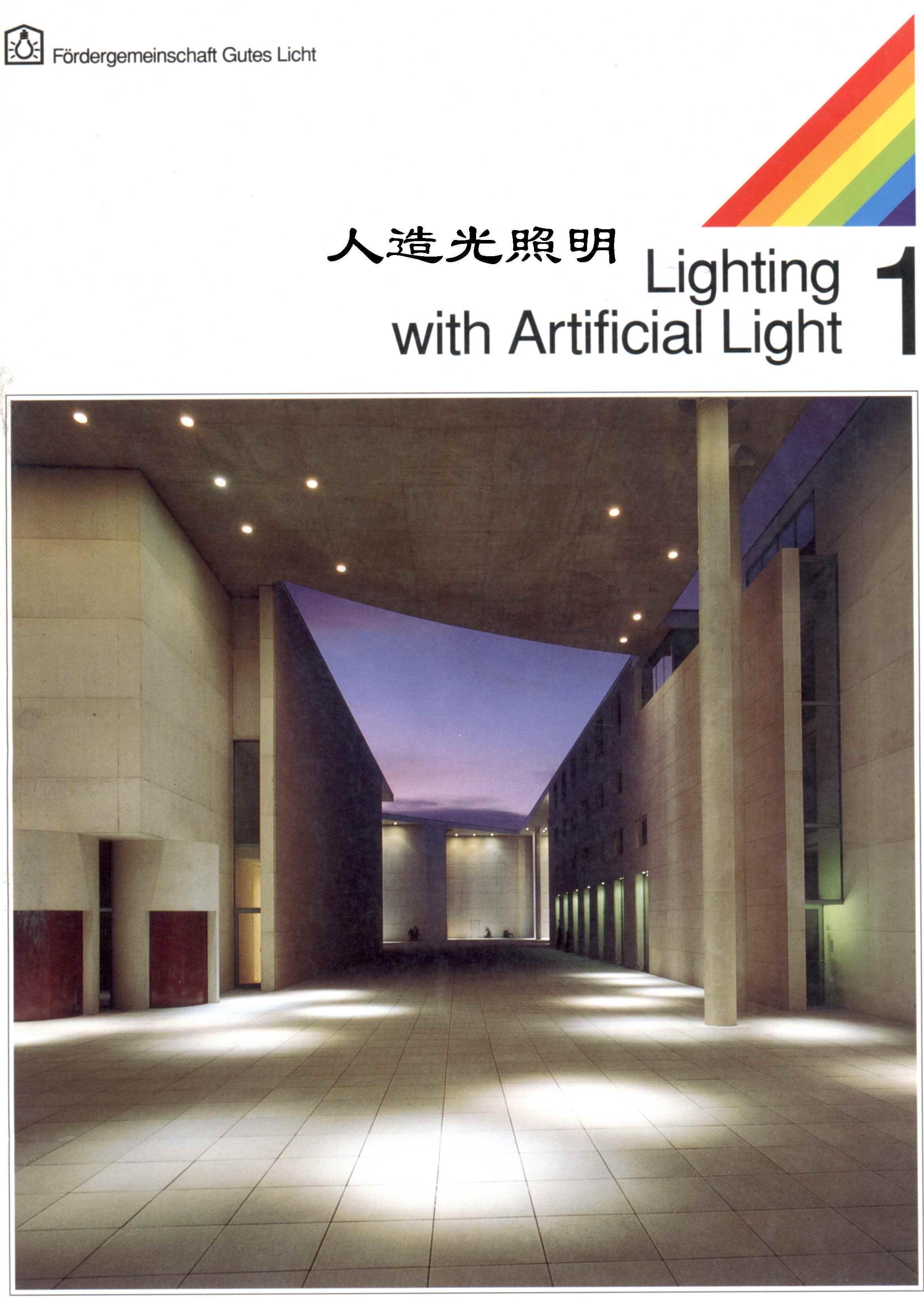 照明设计教程:人造光照明专业教程--(中英文对照版) (多图附:下载) - R站|学习使我快乐! - 2
