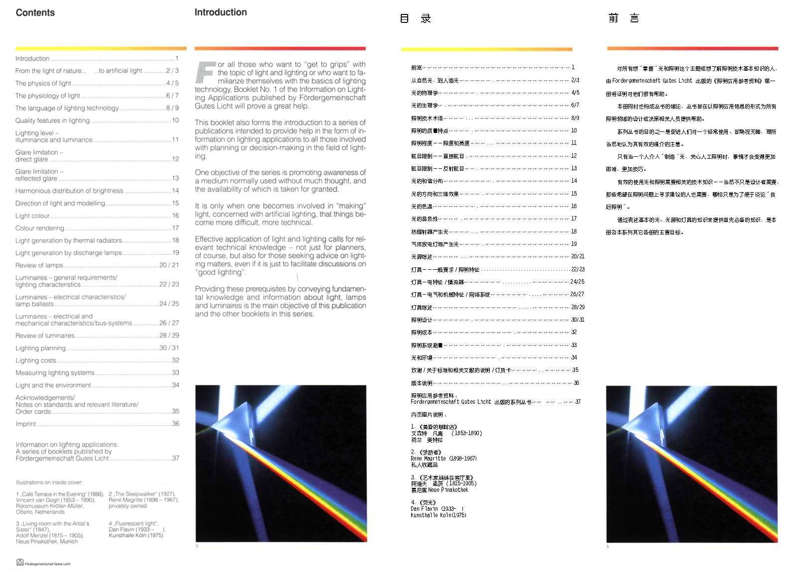 照明设计教程:人造光照明专业教程--(中英文对照版) (多图附:下载) - R站|学习使我快乐! - 3