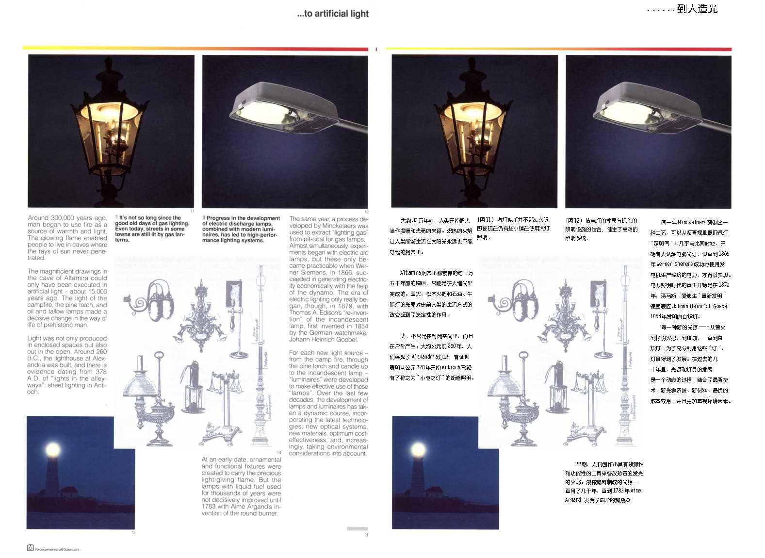 照明设计教程:人造光照明专业教程--(中英文对照版) (多图附:下载) - R站|学习使我快乐! - 5