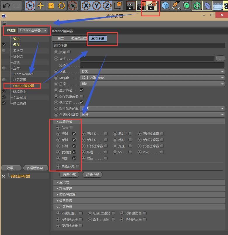 OctaneRender渲染器入门教程(14):多通道渲染基础与PS后期处理 Render Passes - R站|学习使我快乐! - 1