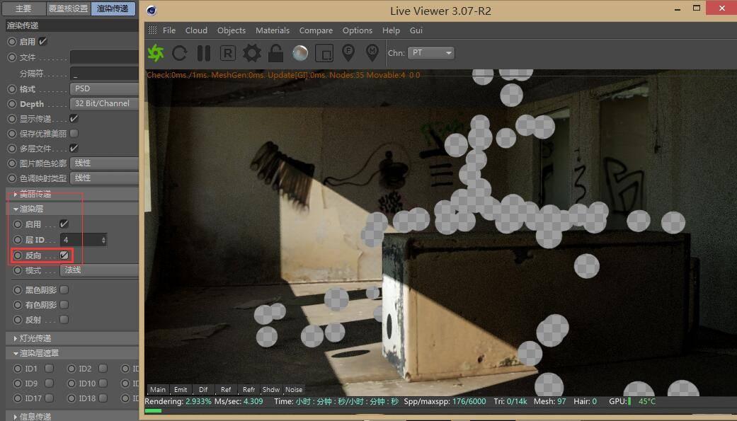 OctaneRender渲染器入门教程(15):多通道渲染基础 渲染层(对象分离/抠图) Render Passes - R站|学习使我快乐! - 4