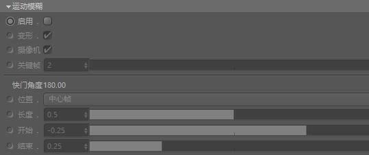 Arnold(C4DToA)阿诺德渲染教程(69) – Arnold 渲染设置 – Main – Motion Blur 运动模糊 - R站|学习使我快乐! - 1
