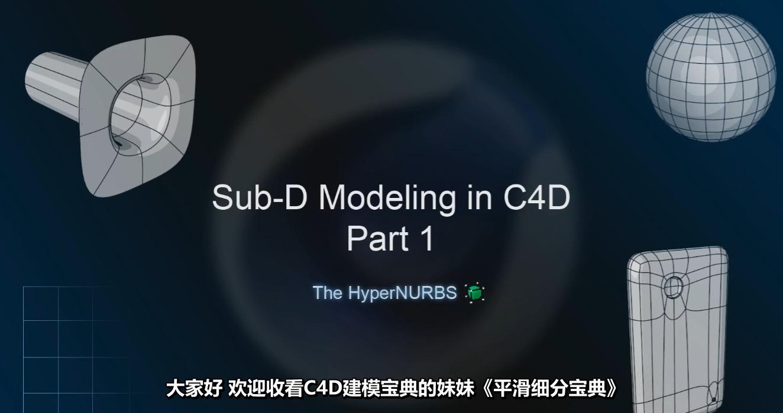 【Mr.R 翻译】中文字幕 C4D《平滑细分曲面宝典》 Sub-D Modeling 超强实战建模教程 共 21 集 - R 站|学习使我快乐! - 1