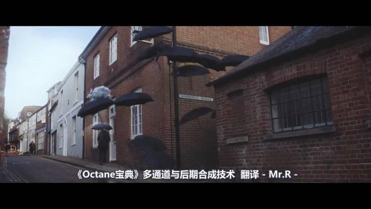 【VIP专享】中文字幕 C4D《Octane宝典》多通道&后期合成的秘密 Octane Passes and Compositing 视频教程 - R站|学习使我快乐! - 2