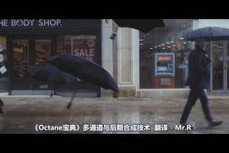 【VIP专享】中文字幕 C4D《Octane宝典》多通道&后期合成的秘密 Octane Passes and Compositing 视频教程