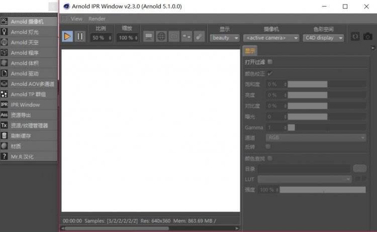 【R站独家】Arnold阿诺德渲染器C4D插件 Arnold 2.6.0 (核心5.4.0)/2.5.2/2.3.0 中英文增强汉化中文版(节点汉化) 替换破解版 for C4D R17~R20 WIN/MAC  (附材质库&官方手册&ALShader插件) - R站|学习使我快乐! - 6
