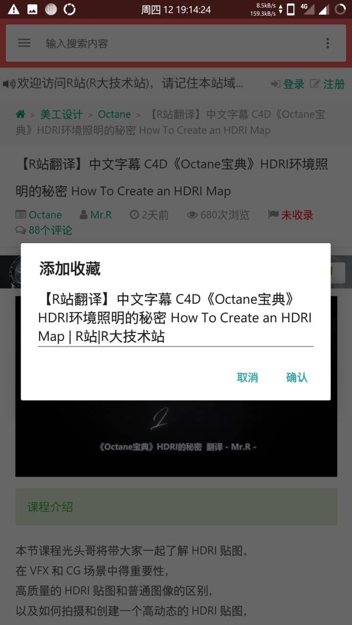 R站1.0  安卓版客户端 (R站粉丝自制) - R站 学习使我快乐! - 4