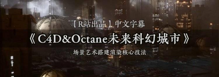 【R站出品】中文字幕 C4D教程《Octane宝典》第一季 (共9部/9小时+) 进阶成为大神之路 视频教程 - R站|学习使我快乐! - 7