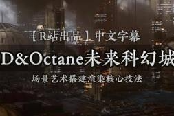 【R站翻译】中文字幕 C4D教程《Octane宝典》未来科幻城市艺术场景  –  搭建渲染核心技法 视频教程