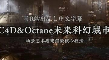 中文字幕 C4D《Octane宝典》未来科幻城市艺术场景