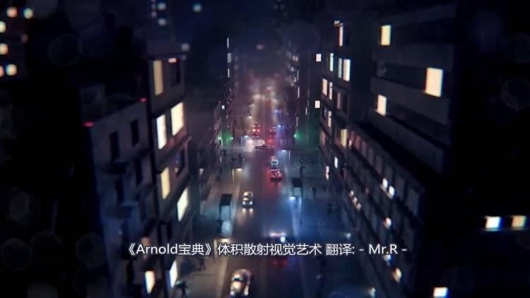 【R站翻译】中文字幕 C4D《Arnold(C4DtoA)阿诺德宝典》 大气体积散射视觉艺术 视频教程 - R站|学习使我快乐! - 1