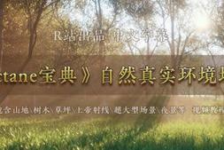 【R站翻译】中文字幕 C4D《Octane宝典》真实的自然环境艺术场景 – 制作渲染核心技法(包含山地\树木\草坪\上帝射线\超大型场景\夜景等) 视频教程
