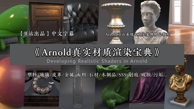 【R站翻译】中文字幕 C4D《Arnold(C4DtoA)阿诺德真实材质渲染宝典》高端视频教程(含工程) Developing Realistic shaders in Arnold for Cinema 4D 强烈推荐 - R站|学习使我快乐! - 1