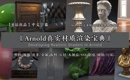 【R站翻译】中文字幕 C4D《Arnold(C4DtoA)阿诺德真实材质渲染宝典》高端视频教程(含工程) Developing Realistic shaders in Arnold for Cinema 4D 强烈推荐