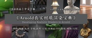 Arnold阿诺德(C4DtoA)真实材质渲染宝典