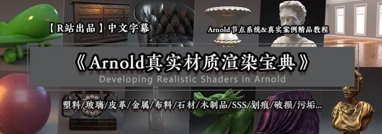 【R站出品】《Arnold阿诺德(C4DtoA)真实渲染宝典》高级视频教程(含工程文件)  限时超级优惠中…… - R站|学习使我快乐! - 3