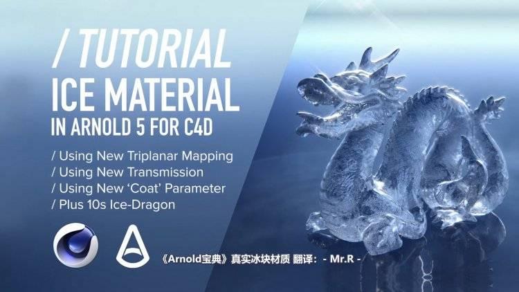 【R站翻译】中文字幕 C4D《Arnold(C4DtoA)阿诺德宝典》真实冰(ice)块效果 (Triplanar节点)  视频教程 - R站|学习使我快乐! - 1