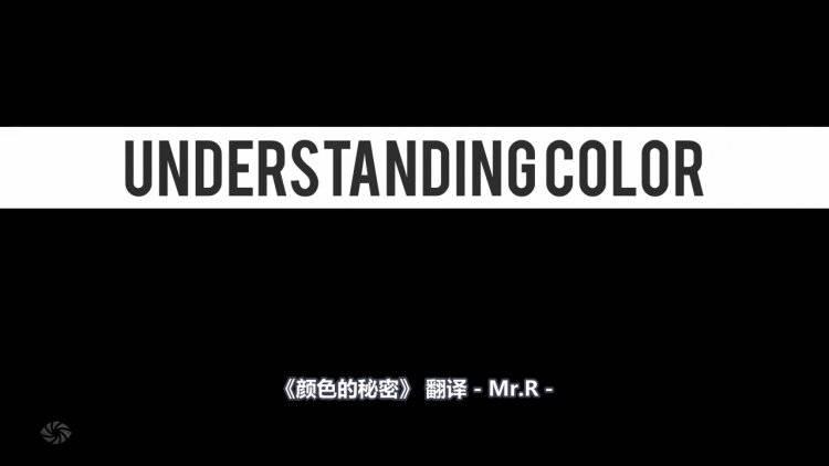 【R站出品】中文字幕《色彩的秘密》理解色彩 Understanding Color 视频教程 免费下载 - R站|学习使我快乐! - 1