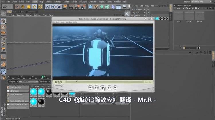 【R站出品】中文字幕 C4D 光速飞车《轨迹追踪效应》Tron Light 拖尾效果 视频教程 - R站|学习使我快乐! - 2