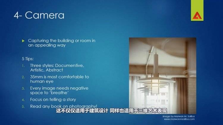 【VIP专享】中文字幕《建筑艺术的秘密》3D建筑艺术渲染设计原则 Architectural Rendering 视频教程 - R站|学习使我快乐! - 5