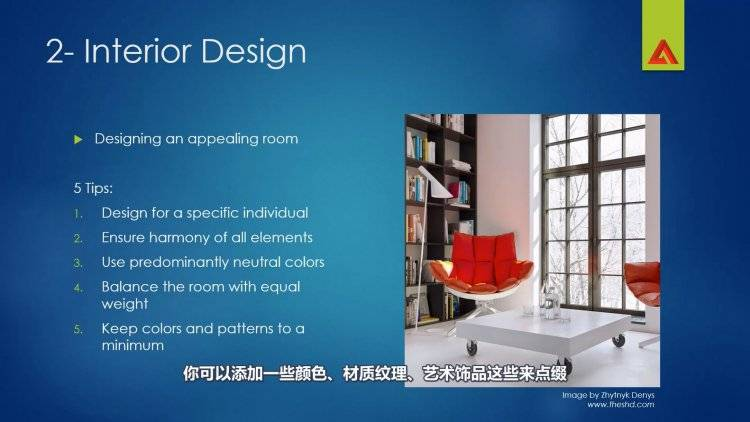 【VIP专享】中文字幕《建筑艺术的秘密》3D建筑艺术渲染设计原则 Architectural Rendering 视频教程 - R站|学习使我快乐! - 3