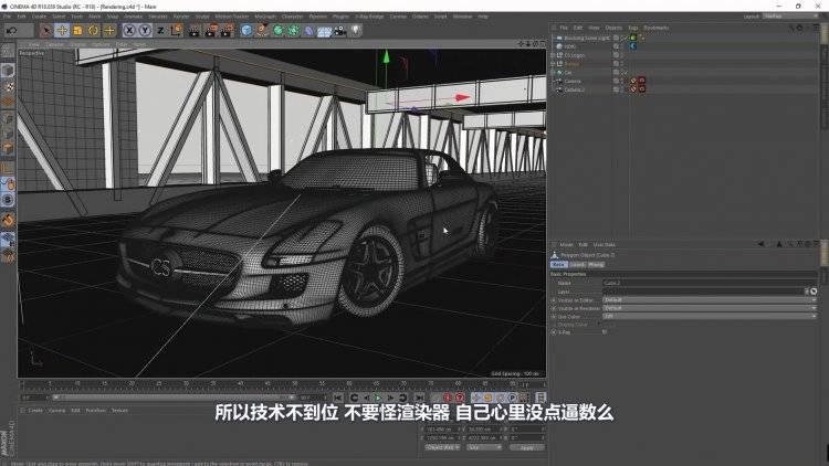 【R站出品】中文字幕 C4D教程《Octane宝典》第一季 真实汽车渲染 Realistic Interior Exterior Scene Rendering Octane 视频教程 - R站 学习使我快乐! - 7